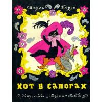Шарль ПЕРРО<br />«Кот в сапогах», 1972