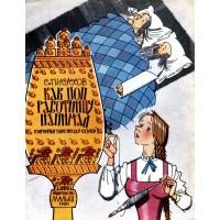 Степан Григорьевич ПИСАХОВ<br />&laquo;Как поп работницу нанимал&raquo;, 1980