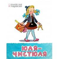 Михаил Спартакович ПЛЯЦКОВСКИЙ<br />&laquo;Юля-чистюля&raquo;, 1966