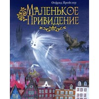 Маленькое Привидение (2012)
