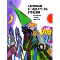 Софья Леонидовна ПРОКОФЬЕВА<br />&laquo;Не буду просить прощения&raquo;, 1979