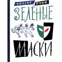 Холгер-Феликс Янович ПУКК<br />&laquo;Зелёные маски&raquo;, 1962
