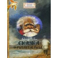 Александр Сергеевич ПУШКИН<br />&laquo;Сказка о рыбаке и рыбке&raquo;, 2011