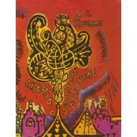 Александр Сергеевич ПУШКИН<br />&laquo;Сказка о золотом петушке&raquo;, 1980