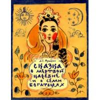 Александр Сергеевич ПУШКИН<br />&laquo;Сказка о мёртвой царевне и о семи богатырях&raquo;, 1978