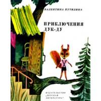 Валентина Васильевна ПУТИЛИНА<br />&laquo;Приключения Дук-ду&raquo;, 1971