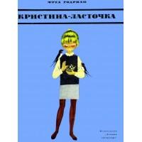 Фред РОДРИАН<br />&laquo;Кристина-ласточка&raquo;, 1967