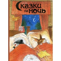 Карол РОТ<br />&laquo;Сказки на ночь&raquo;, 2011