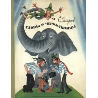 Святослав Владимирович САХАРНОВ<br />&laquo;Слоны и чернильницы&raquo;, 1978