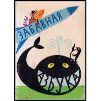 Генрих Вениаминович САПГИР<br />&laquo;Забавная азбука&raquo;, 1963