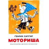 Генрих Вениаминович САПГИР<br />&laquo;Моториша&raquo;, 1975