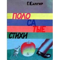Генрих Вениаминович САПГИР<br />&laquo;Полосатые стихи&raquo;, 1991