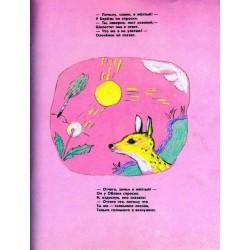 Полосатые стихи