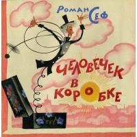 Роман Семёнович СЕФ<br />&laquo;Человечек в коробке&raquo;, 1965