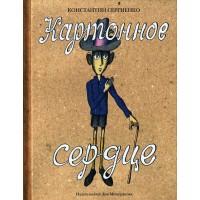 Константин Константинович СЕРГИЕНКО<br />&laquo;Картонное сердце&raquo;, 2012