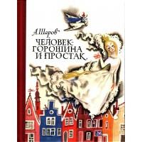 Александр Израилевич ШАРОВ<br />&laquo;Человек-горошина и Простак&raquo;, 2010