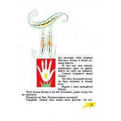 Пять пальцев