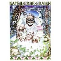 «Карельские сказки», 1977