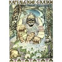 «Карельские сказки», 1983