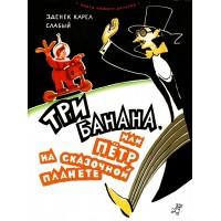 Зденек Карл СЛАБЫЙ<br />&laquo;Три банана, или Пётр на сказочной планете&raquo;, 2013