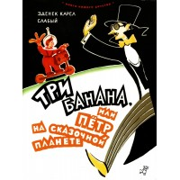 12.11.2013<br />Зденек Карл СЛАБЫЙ<br />«Три банана, или Пётр на сказочной планете», 2013