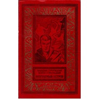 Аркадий Натанович и Борис Натанович СТРУГАЦКИЕ<br />&laquo;Обитаемый остров&raquo;, 1971