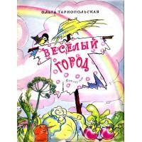 Ольга Игоревна ТАРНОПОЛЬСКАЯ<br />&laquo;Весёлый город&raquo;, 1958