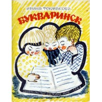 Ирина Петровна ТОКМАКОВА<br />&laquo;Букваринск&raquo;, 1962