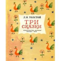 Лев Николаевич ТОЛСТОЙ<br />&laquo;Три сказки&raquo;, 1978