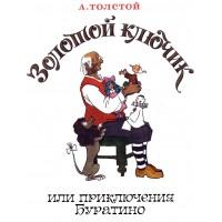 Алексей Николаевич ТОЛСТОЙ<br />&laquo;Золотой ключик, или Приключения Буратино&raquo;, 1986