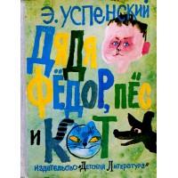 Эдуард Николаевич УСПЕНСКИЙ<br />«Дядя Фёдор, пёс и кот», 1974