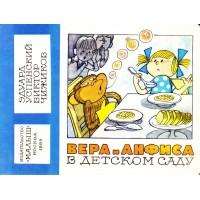 Эдуард Николаевич УСПЕНСКИЙ<br />&laquo;Вера и Анфиса в детском саду&raquo;, 1989