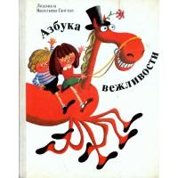 Людмила Петровна ВАСИЛЬЕВА-ГАНГНУС<br />«Азбука вежливости», 1984