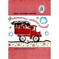 Анне-Катарине ВЕСТЛИ<br />«Немножечко летних каникул», 1977