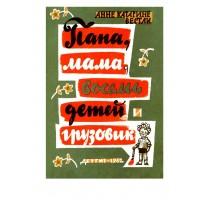 Анне-Катарине ВЕСТЛИ<br />«Папа, мама, восемь детей и грузовик», 1962