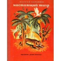 Сергей Алексеевич ВОРОНИН<br />&laquo;Настоящий тигр&raquo;, 1977