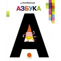 А-а-азбука (2012)