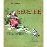 Ольга Ивановна ВЫСОТСКАЯ<br />&laquo;Весёлые приключения&raquo;, 1949