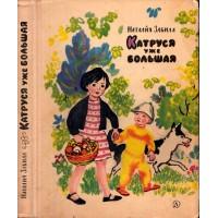 Наталья Львовна ЗАБИЛА<br />&laquo;Катруся уже большая&raquo;, 1966