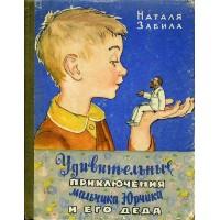 Наталья Львовна ЗАБИЛА<br />&laquo;Удивительные приключения мальчика Юрчика и его деда&raquo;, 1965