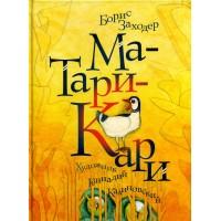 Борис Владимирович ЗАХОДЕР<br />&laquo;Ма-Тари-Кари&raquo;, 2013